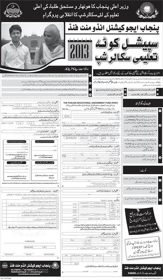 Shahbaz Sharif Scholarships 2013