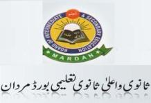 BISE Mardan Board SSC 9th, 10th Model Papers 2016 Download PDF