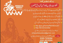 Punjab Women On Wheels WOW Project 2016 Free For Female Online Registration