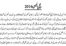 Hajj Policy 2016 Pakistan