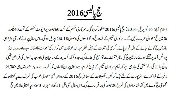 Hajj Policy 2016 Pakistan