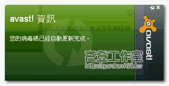 Avast! Free Antivirus 5.0 中文版免費防毒軟體   下載及安裝教學 avast 18