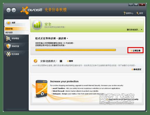 Avast! Free Antivirus 5.0 中文版免費防毒軟體 - 下載及安裝教學