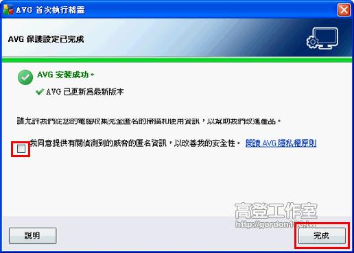 AVG Free 9.0中文版免費防毒程式 - 安裝篇