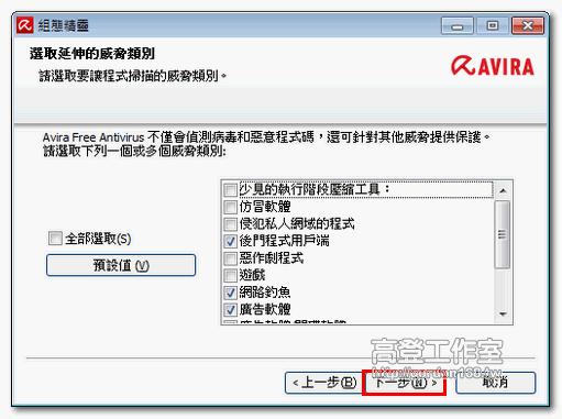 小紅傘2012免費防毒軟體中文版 Avira Free Antivirus 2012 2012 11