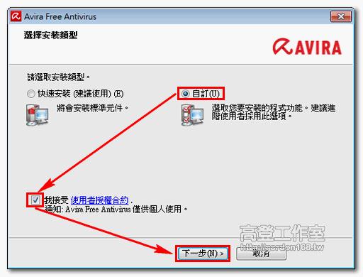小紅傘2012免費防毒軟體中文版 Avira Free Antivirus 2012 2012 2
