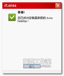 小紅傘2012免費防毒軟體中文版 Avira Free Antivirus 2012 2012 8