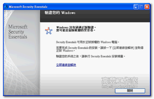 微軟防毒軟體 Microsoft Security Essentials 中文版 msse 11