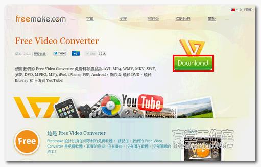 免費MTS轉檔程式 Freemake Video Converter video converter 1