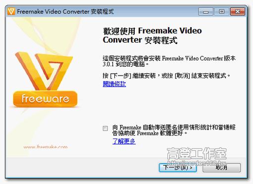 免費MTS轉檔程式 Freemake Video Converter video converter 3