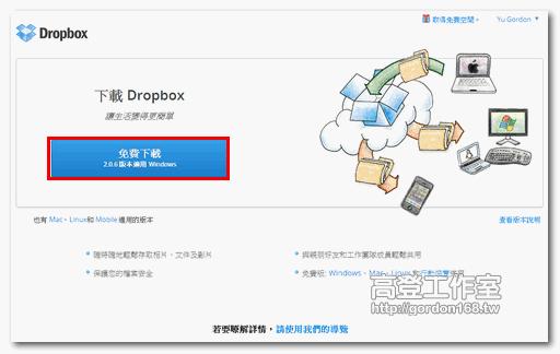 Dropbox 中文版正式推出 chinese 3