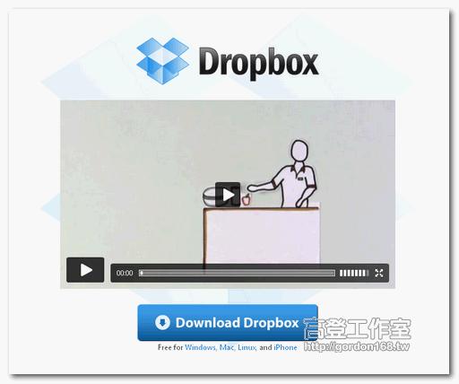 免費的雲端儲存服務 Dropbox