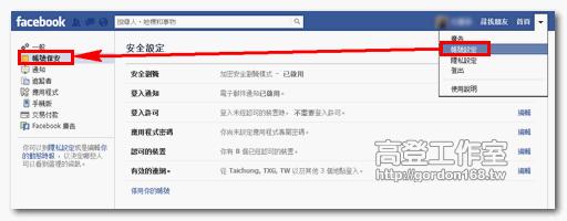 Facebook帳號被盜嗎?啟用登入許可就不怕了! facebook 2steps 1