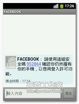 Facebook帳號被盜嗎?啟用登入許可就不怕了!