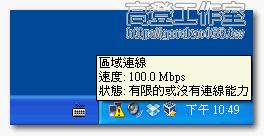 有限的或沒有連線能力?以及設定固定 IP