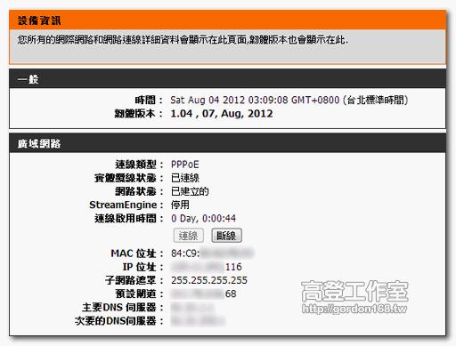 IP 分享器安裝及設定