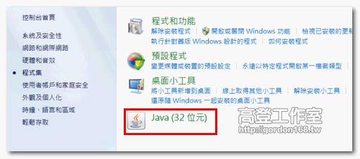 Java 應用程式已被安全設定值封鎖如何解? java blocked 3