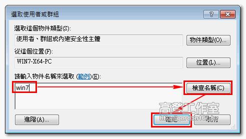 [Win7密技]如何變更個人資料夾位置 title=