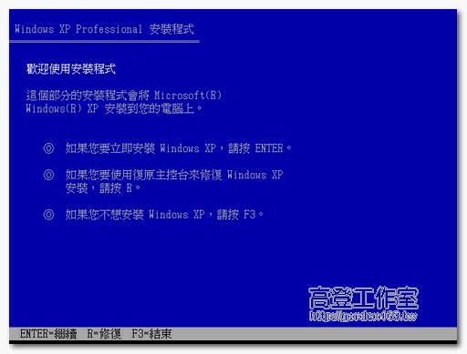 用原版光碟修復受損的Windows系統 bootcd 3