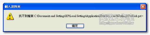 XP 重灌前如何備份資料? xp 8