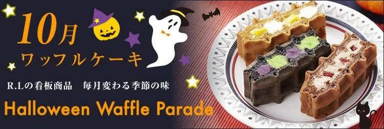 10月限定季節のワッフルケーキ