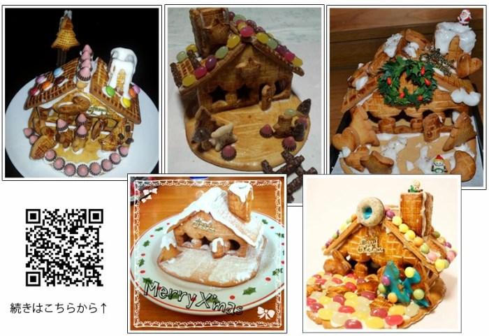 お菓子の家パーツ家族で作って楽しい休日をお過ごしください。