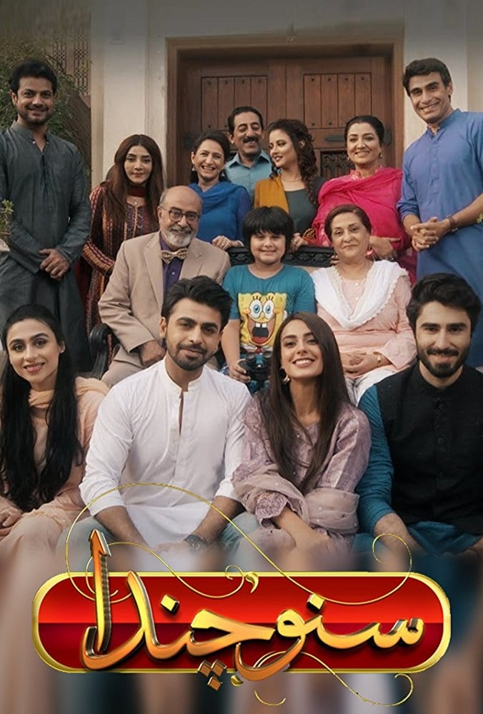 Suno Chanda series tv complet