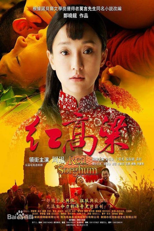 红高粱 series tv complet
