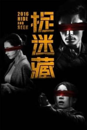 Zhuo mi cang  film complet