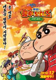 Crayon Shin-chan: Burst Serving! Kung Fu Boys ~Ramen Rebellion streaming vf