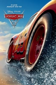 Streaming Movie Cars 3 (2017) Online
