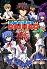 Ichiban Ushiro No Daimaou streaming vf
