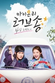 My Only Love Song streaming vf