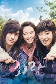 Hwarang streaming vf