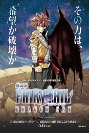 Fairy Tail Dragon Cry  film complet