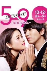 5→9~私に恋したイケメンすぎるお坊さん~ streaming vf