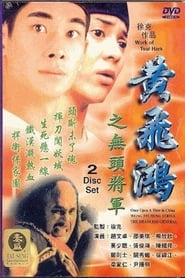 Wong Fei Hung Series : The Headless General Full online
