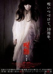 The Grudge : Old Lady in White Poster
