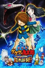 Spooky Kitaro: Japan Explodes!! Full online