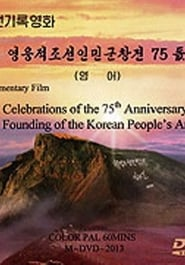 Celebration of the 75th Anniversary of the Founding of the Korean People's Army Full online