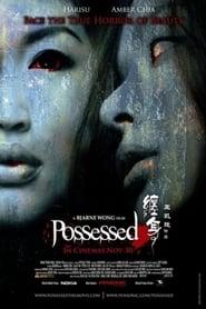 Possessed Full online