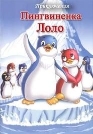 Приключения пингвиненка Лоло. Фильм третий Full online