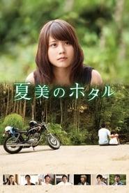 Natsumi's Firefly Full online