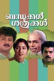 Bandhukkal Sathrukkal movie full