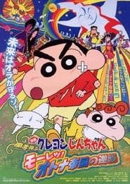 Crayon Shin-chan: The Adult Empire Strikes Back Full online
