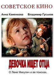 Devochka ishchet otsa Full online