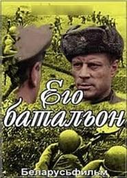 Его батальон movie full