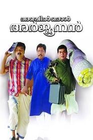 Anchil Oral Arjunan Full online