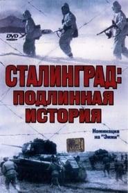 Stalingrad Full online