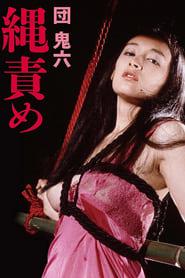 団鬼六 縄責め Poster